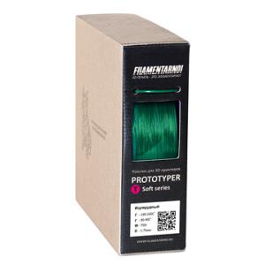 Пластик 1,75 Filamentarno T-Soft бутылочно-зеленый 0,75 кг