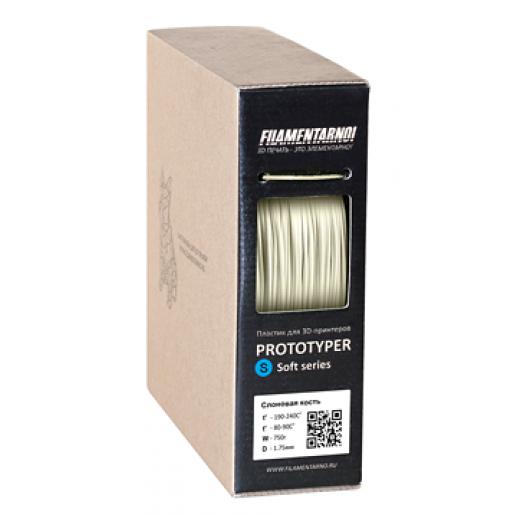 Пластик 1,75 Filamentarno S-Soft слоновая кость 0,75 кг