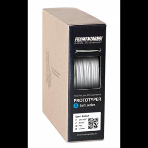Пластик 1,75 Filamentarno S-Soft белый 0,75 кг