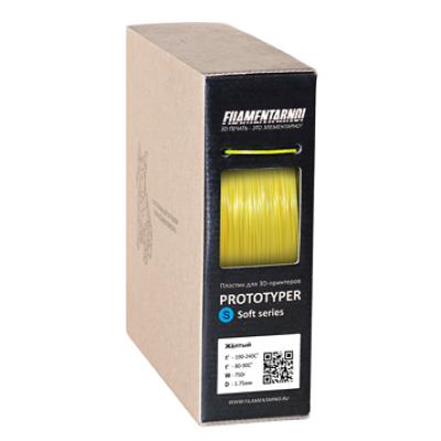 Пластик 1,75 Filamentarno S-Soft желтый 0,75 кг