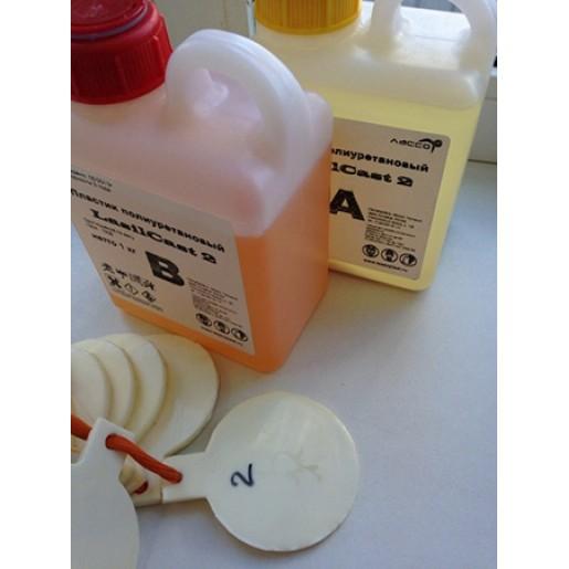 Литьевой пластик Lasso LasilCast 2, 1+1 кг